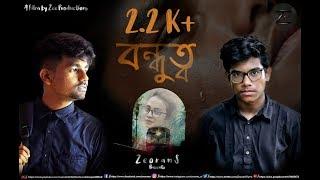 ZeoranS - বন্ধুত্ব | Bondhutto | Bangla Short Film | Yasin | Vasha | Raka