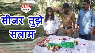 नहीं रहा 26/11 mumbai  का Hero Caesar, तिरंगे में लपेटा गई body तो रो पड़ी Mumbai