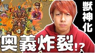 【モンスト】獣神化「HANZO」炸裂!?爆絶シャンバラに突撃だ!!【ぎこちゃん】