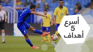 اهداف الدقائق الاولى اسرع 5 اهداف في الدور الاول من دوري جميل السعودي موسم 2016-2017