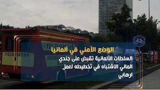 تفاصيل حادث إطلاق نار في مستشفى بالعاصمة الألمانية برلين