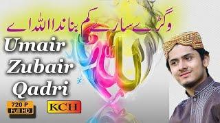 Panjabi Hamd 2016    Vigrrey sarey kam bananda Allah Ay    Umair Zubair Qadri