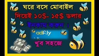How to Make 10$ - 15$ Per Day With Adfly 2017-2019 [Bangla Tutorial] By BD Bangla Tutorial