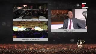 كل يوم - لحظة بلحظة ضربات الجزاء بين منتخب مصر وبوركينا فاسو بتعليق عمرو أديب