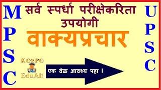 preparation for competitive exam Marathi vakprachar 1   वाक्यप्रचार
