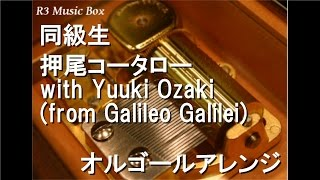 同級生/押尾コータロー with Yuuki Ozaki (from Galileo Galilei)【オルゴール】 (劇場版アニメ『同級生』主題歌)