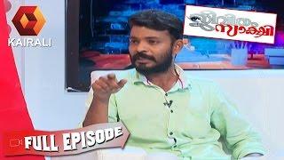 Jeevitham Sakshi: അലി അഷ്കർ മറ്റൊരു സ്ത്രീക്കൊപ്പമാണ് താമസം | 4th January 2017 | Full Episode