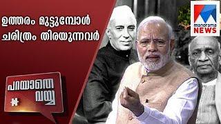 ഉത്തരം മുട്ടുമ്പോൾ ചരിത്രം തിരയുന്നവർ  | Parayathe vayya, Narendramodi, Parliament