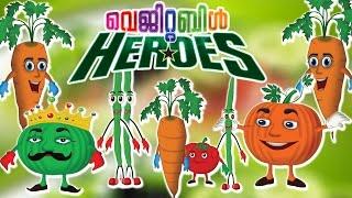 VEGETABLE HEROES | Latest Malayalam Animation Story 2016 | 2D Animation