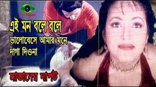 Mon Bole Bole Bangla Movie Song   মন বলে বলে। Rubel   Shahinur