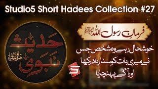 Studio5 Short Hadees Collection #27 - Itikaf ki fazilat - Hadees e Nabvi  (SAWW)
