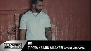 Bo - Τίποτα να μην αλλάξει | Tipota na min allaksei - Official Music Video