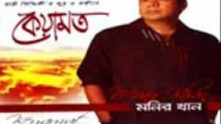 monir khan bangla song Anzona