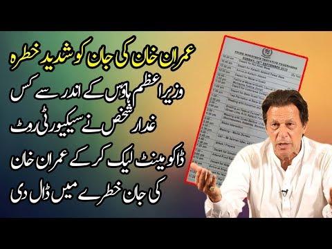 Xxx Mp4 Schedule Of Imran Khan Arrival At Karachi Has Released 3gp Sex