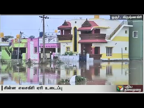 Floods in Hosur due to heavy rains: Residents could dial 1077 for flood related queries