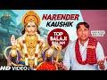 Most Popular Bhajans 2020   Narender Kaushik      Hanuman Songs   Mg Records