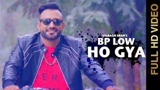 BP LOW HO GAYA(Full Video) || DILBAGH SRAN | SWAGAN RECORDS | NEW PUNJABI VIDEO 2017