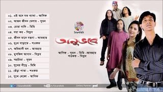 Various Artists - Onubhobe | Bangla Audio Album | Soundtek