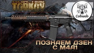 Escape from Tarkov Познаем дзен с M4A1