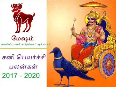 Xxx Mp4 Sani Peyarchi 2017 To 2020 Mesham Rasi சனி பெயர்ச்சி 2017 2020 மேஷ ராசி 3gp Sex