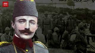 İsmail Enver Paşa- Kök Serisi 12 اسماعیل انور پاشا