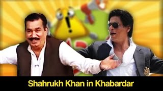 Shahrukh Khan Vs Nasir Chinyoti Dance Competition Funny Khabardar