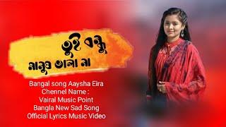 Tui Bondhu Manush Vala na|  তুই বন্ধু মানুষ ভালা না| Bangla Sad Song| Official Lyrics Music Video