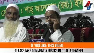 Bangla New Waz 2017 Alhaz Maulana Shaifulla Shadi Saheb Bibariya