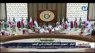 تقرير المشهد اليمني - تاريخ الدعم القطري للحوثي