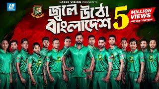 Jole Utho By Arfin Rumey, Shahid , Kazi Shovo & Ayoub   Bangladesh Cricket Theme Song