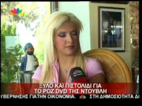 TL fe.gr Οι φωτογραφίες από τη� ροζ τα� ία της Ντούβλη