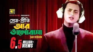 Prem Priti Ar   প্রেম প্রীতি আর ভালোবাসা   Salman Shah, Shabnaz & Others   Asha Bhalobasha