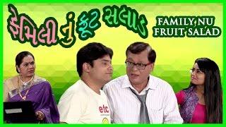 Family Nu Fruit Salad - Superhit Gujarati Comedy Natak Full 2017 - Rajiv Mehta, Parth Desai, Manisha