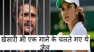सानिया मिर्ज़ा के खेसारी को भी जेल भेजवाया था  Saniya Mirza Khesari lal