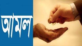 হারানো জিনিস ফিরে পাওয়ার আমল ! Islamic bangla tips