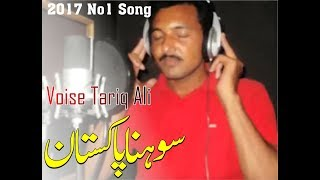 Sohna Pakistan No1 Song 2017
