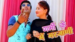 गर्मी के में मरजाणी - Latest Haryanvi Song 2016 - Tarun Panchal, Kajal - NDJ Film Official