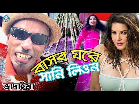 Xxx Mp4 বাসর ঘরে সানিলিওন Bashor Ghore Sunny Leone Tar Chera Vadaima Bangla Funny Comedy 3gp Sex