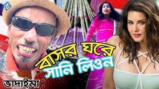 বাসর ঘরে সানিলিওন   Bashor Ghore Sunny Leone   Tar Chera Vadaima   Bangla Funny Comedy