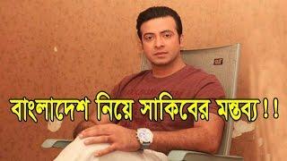 Shakib Khan Comment About Bangladesh!! Shakib Khan Represents Bangladeshi Actor's Image!!