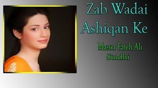 Master Fateh Ali - Zab Wadai Ashiqan Ke