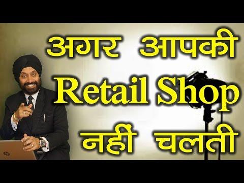 अगर आपकी Retail Shop नहीं चलती ! Business Idea in Hindi | Audio Only