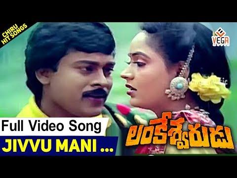 Xxx Mp4 Jivvu Mani Kondagali Video Song Lankeshwarudu Telugu Movie Songs Chiranjeevi Radha TVNXT 3gp Sex