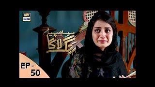 Mohay Piya Rang Laaga - Episode 50 - ARY Digital Drama