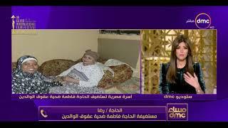 مساء dmc - | كواليس إنقاذ الحاجة فاطمة ضحية عقوق الوالدين : مش محتاجة أي حاجة غير كرسي متحرك |