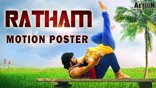 RATHAM (2019) Motion Poster | Geetanand, Chandni Bhagwanani | New South Movie 2019