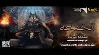 الخدعه قصة رعب صوتية لمحمد حسام
