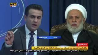 لقاء الشيخ جلال الدين الصغير مع  قناةNRT