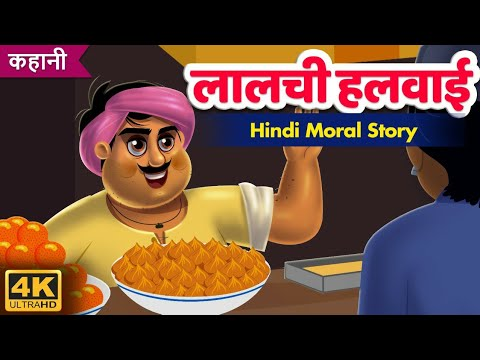 Xxx Mp4 लालची हलवाई Hindi Kahaniya Stories In Hindi Kids Moral Stories Panchtantra Ki Kahani 3gp Sex