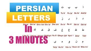 Persian Alphabet - Lesson 1 | Alphabet Chart